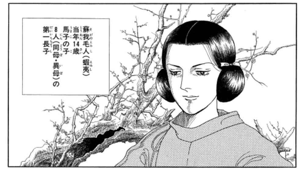 日出処の天子/山岸 涼子