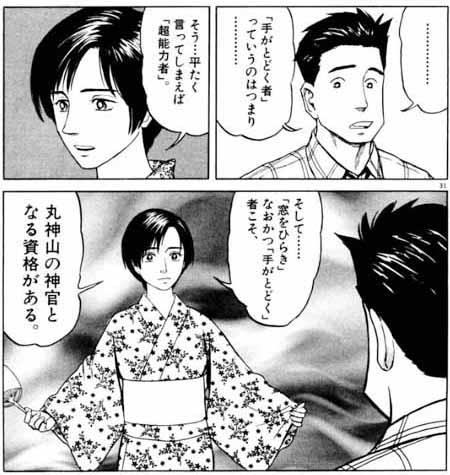七夕の国/岩明均