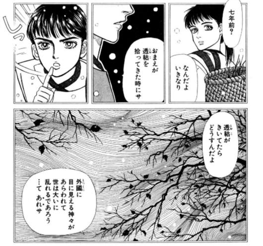 イティハーサ/水樹 奈々