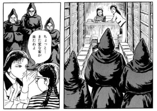栞と紙魚子/諸星 大二郎