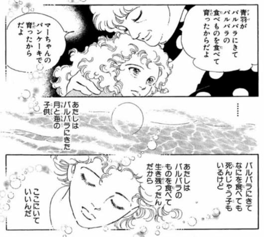 バルバラ異界/萩尾望都