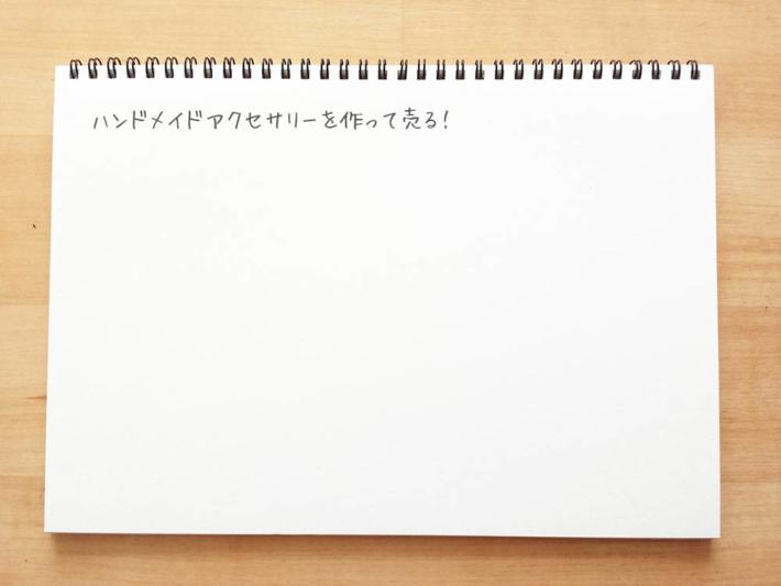 ステップ2. やりたいことの最終目標を書く