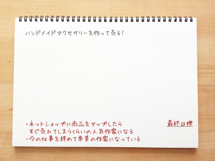 ステップ3. 最終目標を書く