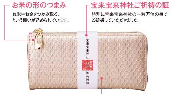 おすすめの開運財布:九星気学に基づいた金運万倍九星財布