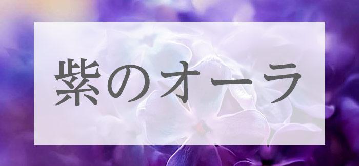 【珍しい!?】紫のオーラの人の特徴や意味を徹底解説