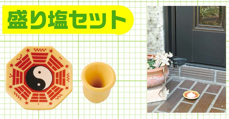 盛り塩のお皿と、塩の形を整える型が特典