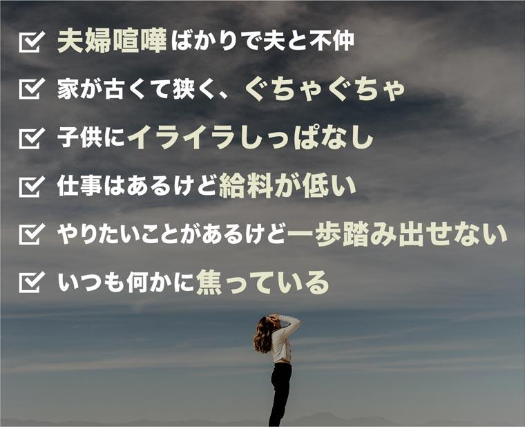 あなたは今、幸せですか? もしかして、こんな悩みはありませんか?