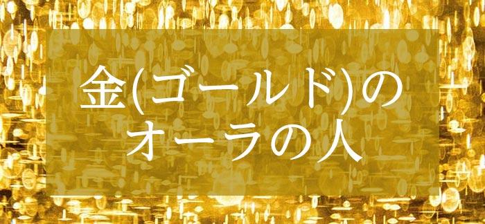 金(ゴールド)のオーラの人の特徴や意味、恋愛傾向
