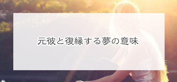 【夢占い】元彼と復縁する夢の意味|デート・ドライブ・喧嘩・プロポーズなど