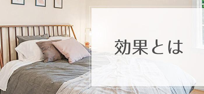 東枕の効果