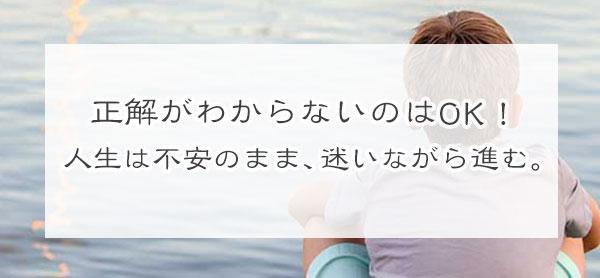 正解がわからないのはOK!人生は不安のまま、迷いながら進む。