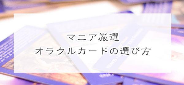 【おすすめ9選】マニア厳選オラクルカードと選び方。初心者でも使いやすく人気!